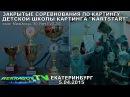 шоу NEKRASOV TV. закрытые соревнования по картингу детской школы картинга KARTSTART (5.04.15, Екатеринбург,тц карнавал)