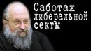 Саботаж либеральной секты АнатолийВассерман