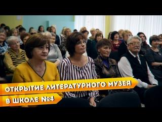 - Открытие литературно-краеведческого музея в школе №4