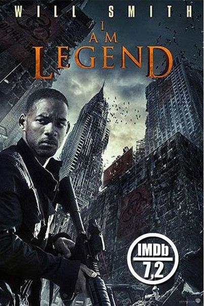 Я - легенда (2007)