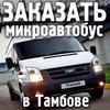 заказать микроавтобус в Тамбове