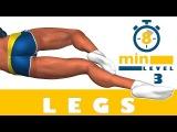 Тренировка ног за 8 минут - Третий уровень