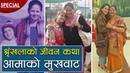 श्रृंखलाको जीवन कथा आमाको मुखवाट Shrinkhala Khatiwada Biography from her Mother