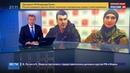 Новости на Россия 24 Стрельба в Киеве совершено покушение на Адама Осмаева