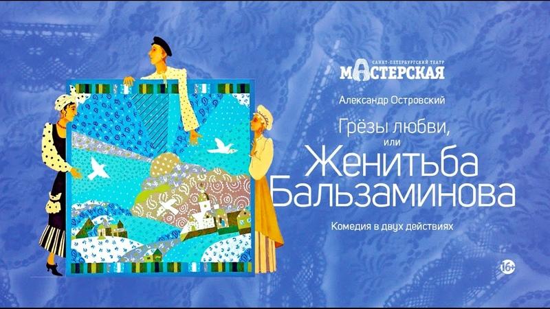 «Грёзы любви, или Женитьба Бальзаминова» – трейлер / Театр «Мастерская»