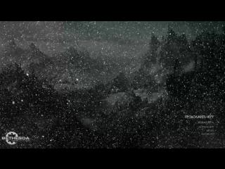 Skyrim - Requiem for a Dream v3.6.1 ХР. Норд-Леди. Часть 6