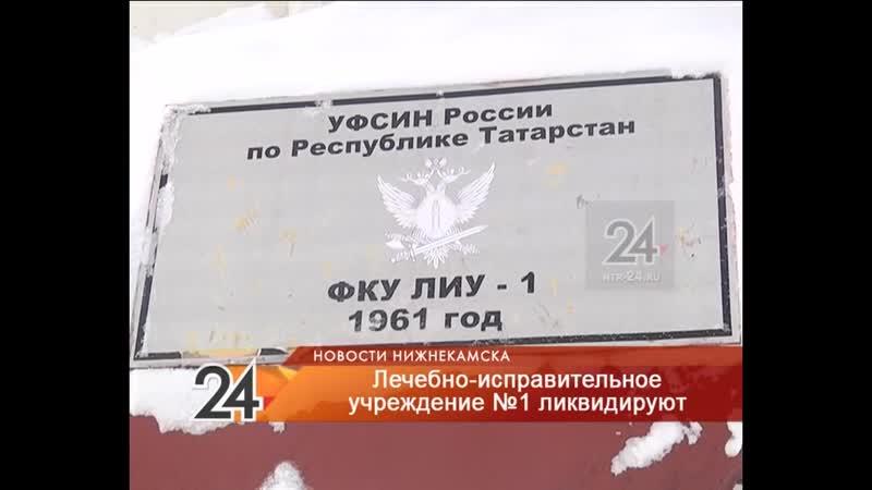 Сюжет телеканала НТР-24 о ликвидации ЛИУ-1 УФСИН России по РТ