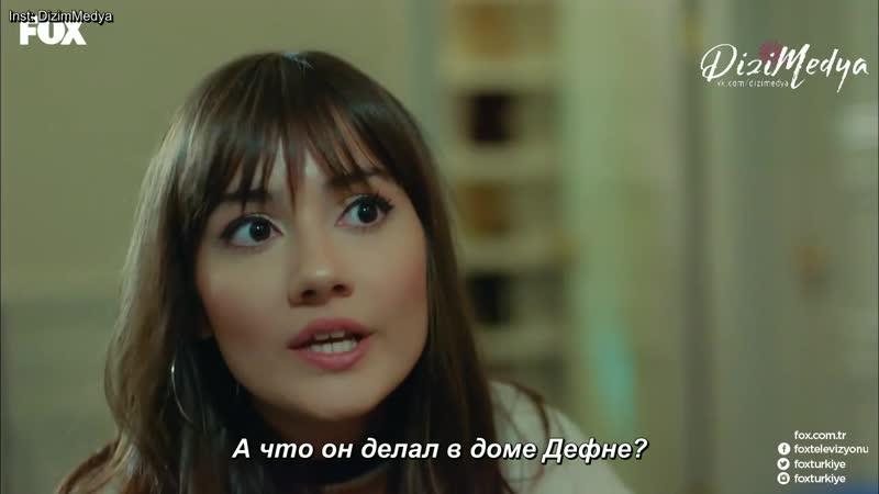 зп - Йылдыз обманывает и Зейнеп (рус.суб)