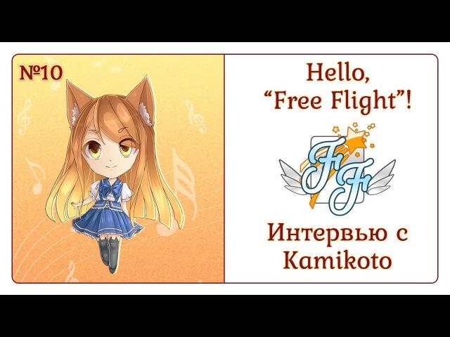 [Hello, Free Flight! 10] Trey – Интервью с Kamikoto