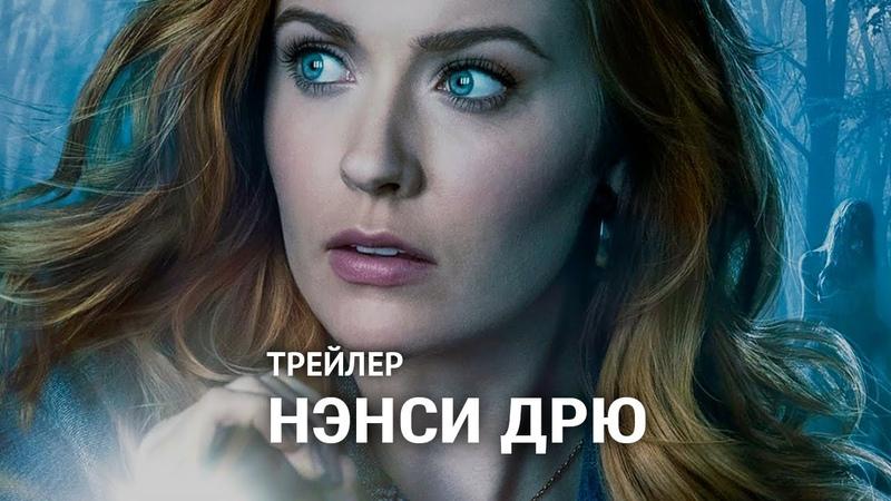 Нэнси Дрю Nancy Drew Трейлер Русская Озвучка