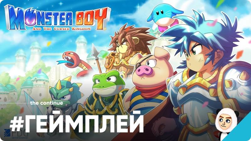 Monster Boy and the Cursed Kingdom - геймплей с E3 2018