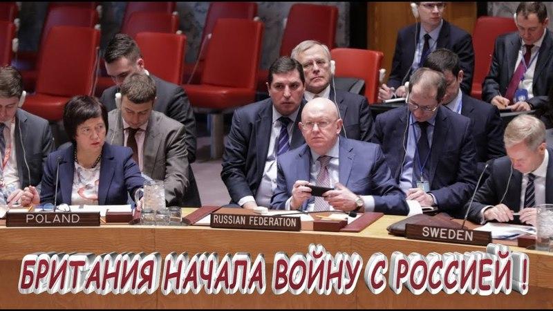 За ЛОЖЬ о России придётся ОТВЕТИТЬ Небензя ОШЕЛ0МИЛ англосаксов в Совете ООН по делу Скрипаля