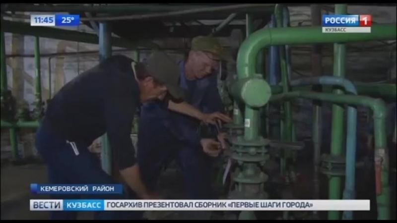 В Кемеровском районе готовятся к отопительному сезону