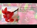 Красная лилия Бисерная флористика Мастер класс Этап 2 Цветок Red Lily