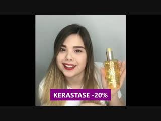 💋 -20% на #Kérastase в салоне красоты Лидии Лемарк. Анастасия Каргова