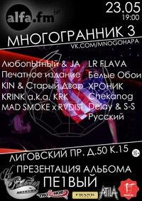 #МНОГОГРАННИК3 /СПБ