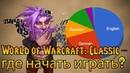 World of Warcraft: Classic - где начать играть?