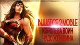 Королева Воин Чудо Женщина - INJUSTICE 2 MOBILE Warrior Queen Wonder Woman