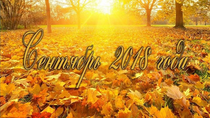 Астрономический Видеокалендарь на Сентябрь 2018 года
