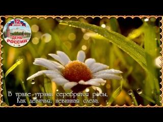 День России  Красивое поздравление с Днем России  Видео открытка
