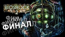Финал BioShock 2 14