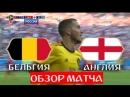 Бельгия - Англия. 2-0. Бельгия - бронзовый призер! ОБЗОР матча -- ЧМ по футболу - 2018