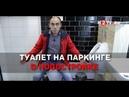 Забота о жителях новостроек Туалет на паркинге в ЖК Цветной Бульвар Калининград