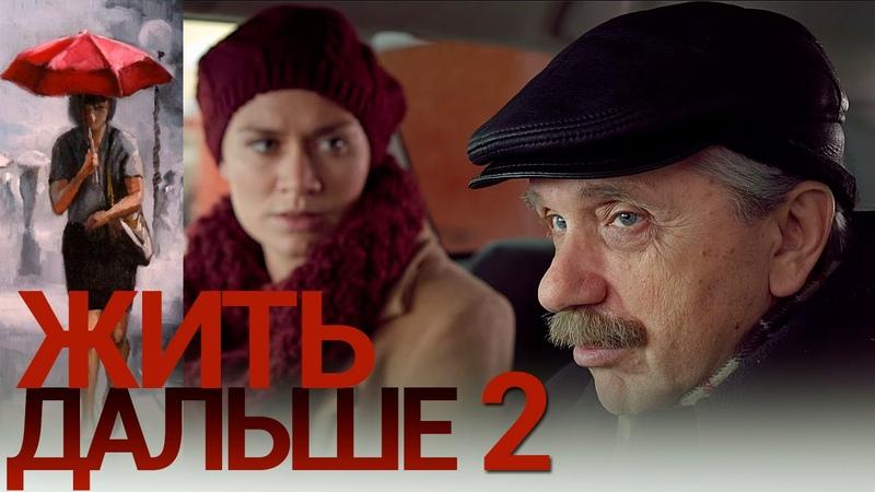 Жить дальше - Серия 2 - русская мелодрама HD