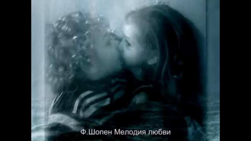 Ф.Шопен Мелодия Любви.mp4.mp4