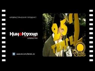 """""""25 тенге - 2"""" (2011) - Казахстанский фильм"""