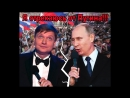 Я ОТРЕКАЮСЬ ОТ ПУТИНА или Владимир Путин молодец 4 ХИТ 2018
