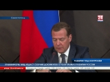 Запустил Комету и встретился с крымскими руководителями. Премьер-министр России Дмитрий Медведев оценил социально-экономически