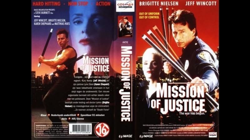 Миссия правосудия / Миссия справедливости / Комендантский час 3.1992. 720p. Перевод MVO (ТВЦ) . VHS