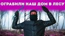 Дом в лесу. Ограбление по-русски. Винтовая Лестница 18