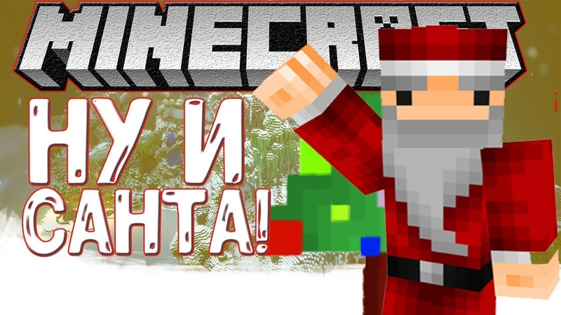 НУ И САНТА! MINECRAFT MINI-GAME SANTA SAYS!
