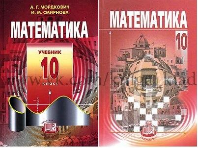 Решебник профильная математика 10 класс мордкович.