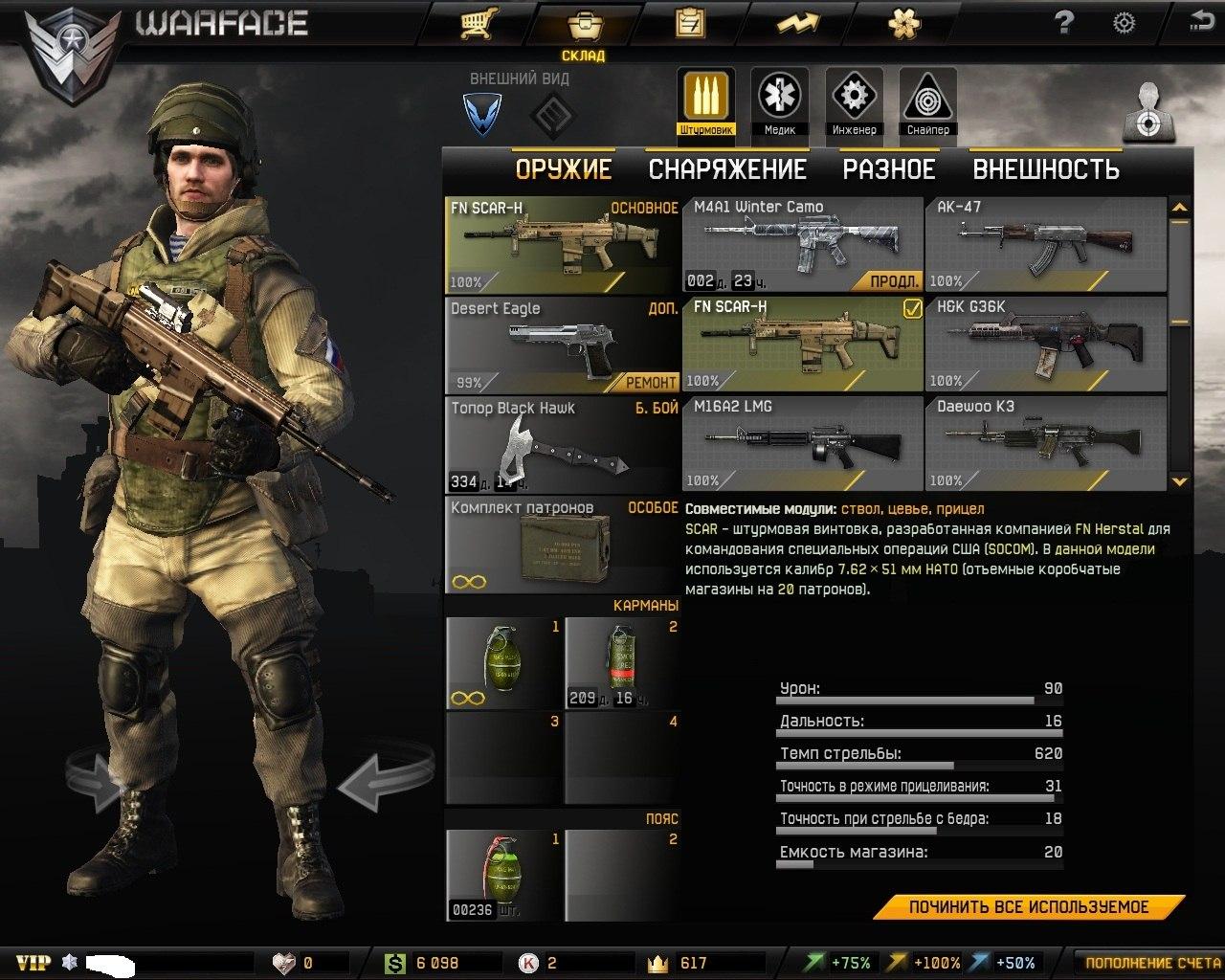 Warface - Многопользовательский онлайн-шутер 52