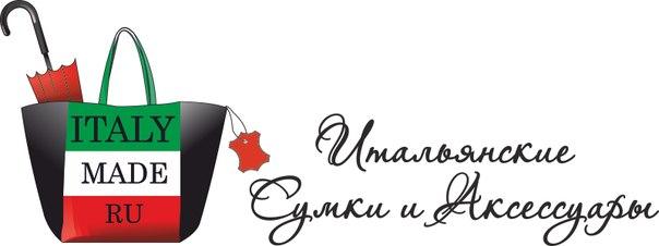 b5ac188bdc94 Заходите на Наш новый красивый сайт! - www.ItalyMade.ru - 100% натуральная  кожа, 100% Италия.