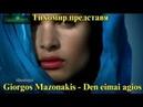 ✅Йоргос Мазонакис - Не съм светец Giorgos Mazonakis - Den eimai agios