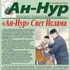 Annur Gazeta
