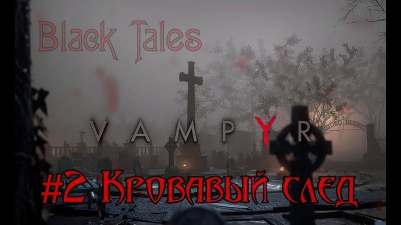 Vampyr 2 - Кровавый след