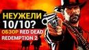 Обзор Red Dead Redemption 2 — лучшая игра Rockstar и 10 из 10