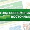 """""""Фонд Сбережений Восточный"""""""