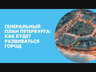 Генеральный план Петербурга: как будет развиваться город