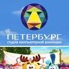 Студия анимации «Петербург»