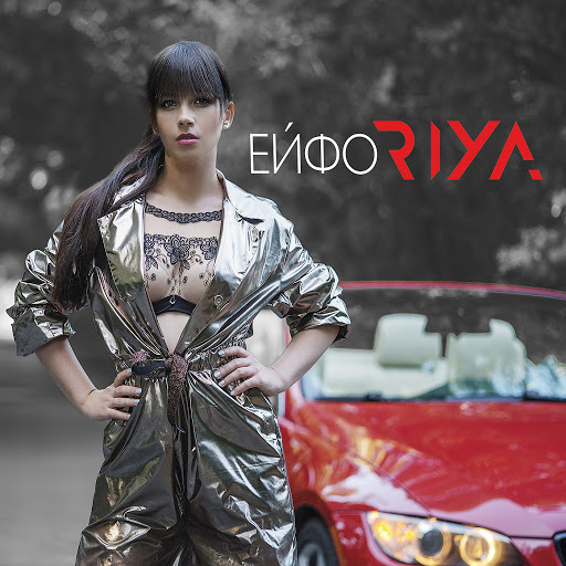 Riya альбом Ейфорія