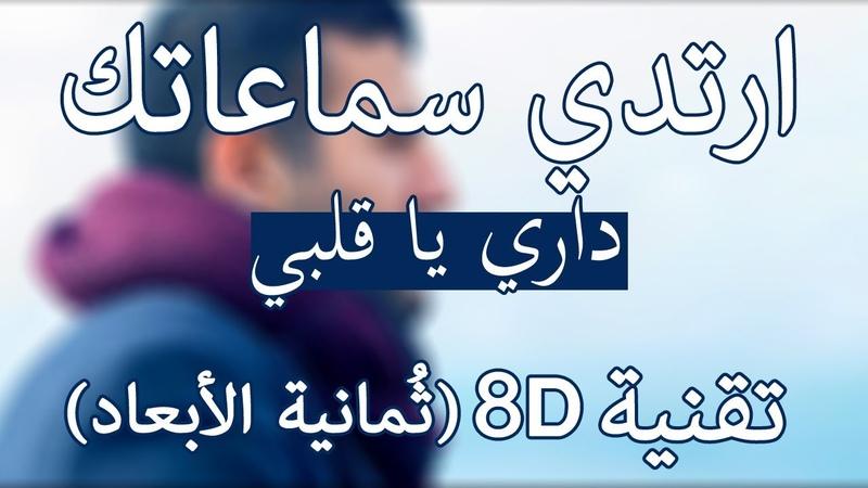 Hamza Namira Dari Ya Alby 8D Audio حمزة نمرة داري يا قلبي