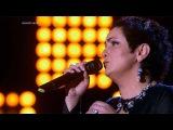 Голос 2 - Этери Бериашвили - `Карточный домик`