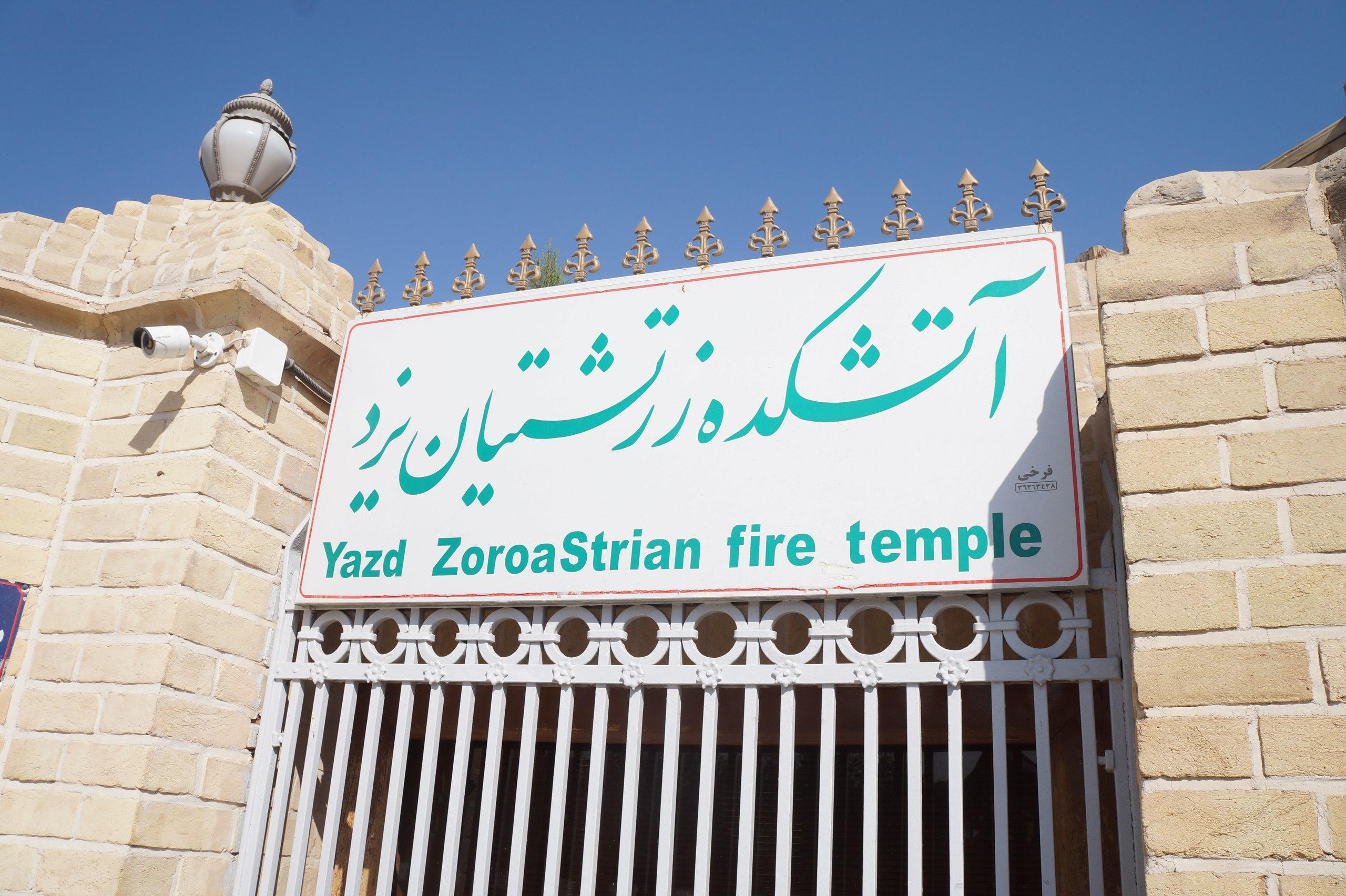 Зороастрийский храм огня в Йезде огонь, зороастризм, этого, вечный, Иране, здание, самых, сейчас, культа, Посути, другое, Рядом, горит, которого, помещении, Ахура, закрытом, залом, Мазды, красивое