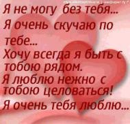 МИЛЫЙ Я ЛЮБЛЮ ТЕБЯ.